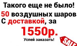 Акция! 50 воздушных шаров за 1550р! С ДОСТАВКОЙ![150]