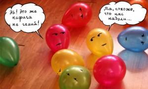Круглосуточная доставка воздушных шаров![150]